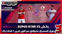 super star V3 pes 2020 egyptian league باتش بيس 2020 الدوري المصري اوبشن فايل بيس 2020