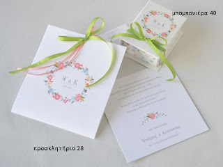 προσκλητηριο γαμου χειροποιητο ανοιξιατικο καλοκαιρινο με στεφανακι απο λουλουδια-μπομπονιερα γαμου κουτακι με στεφανακι απο λουλουδια