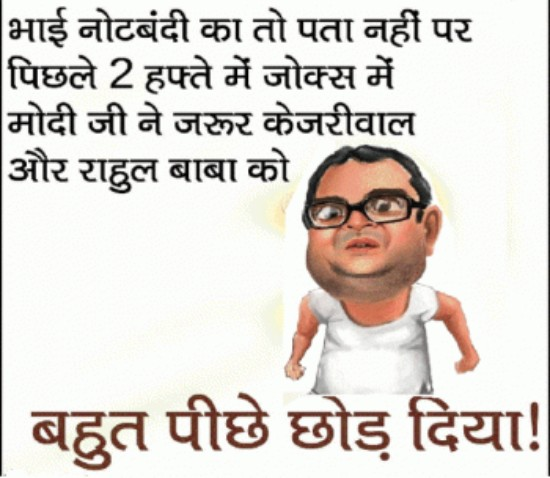 Funny Modi, Kejriwal, Rahul Images jokes in Hindi