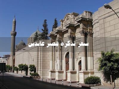 سعر تذكرة قصر عابدين 2018