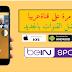 لأول مرة على الويب عربي تطبيق جديد عجيب غريب لمشاهدة أقوى القنوات العربية و الفرنسية المشفرة و المفتوحة بشكل مجاني الى الأبد