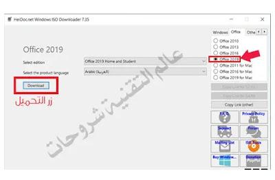 طريقة-تحميل-اوفيس-2019-بشكل-قانوني-2-download-microsoft-office-2019