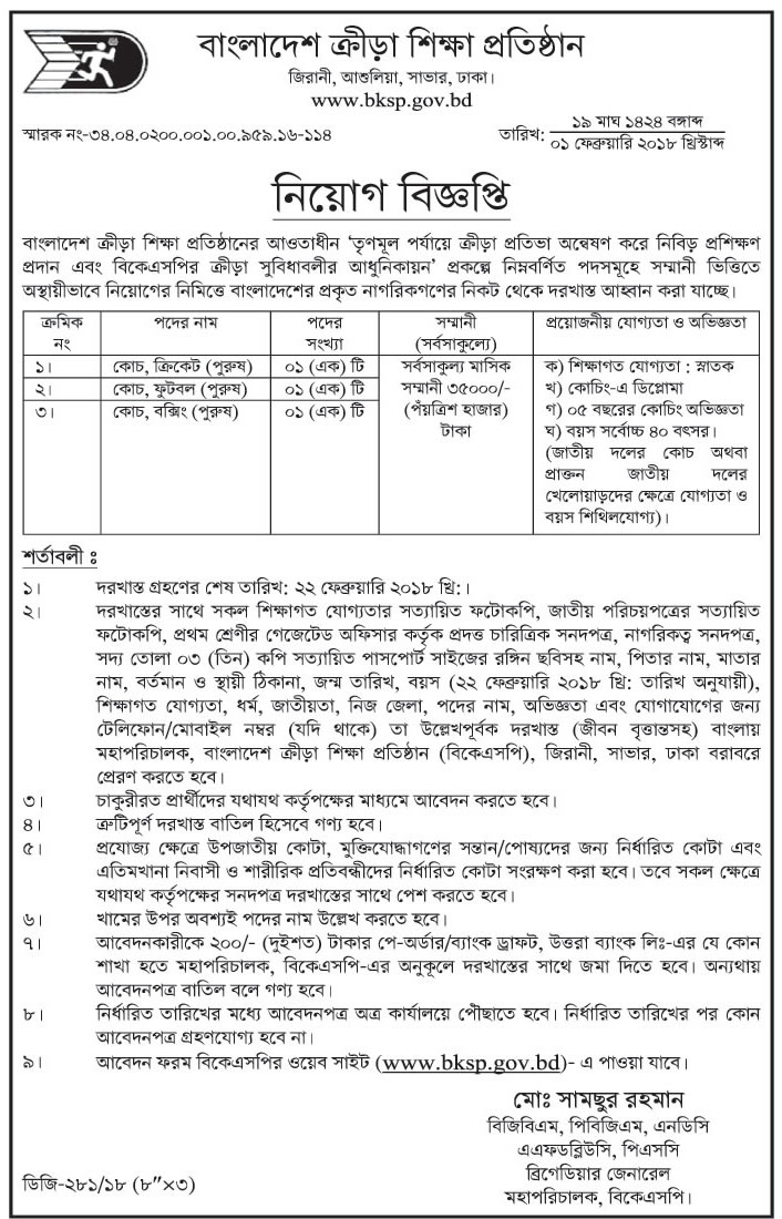 Bangladesh Krira Shikkha Protisthan (BKSP)Coach Recruitment Apply Instruction, Application Fee, Payment Process, Salary, Age and Other Information