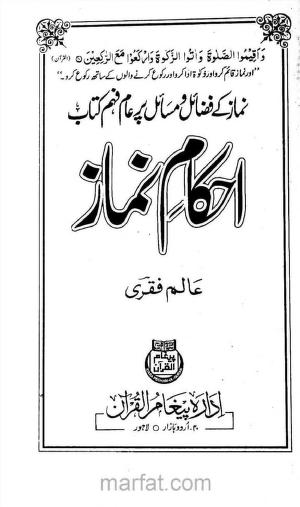 Ahkam E Namaz Urdu Islamic Book By Allam Faqri