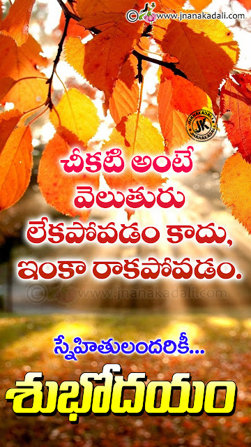 New Good morning Messages and Quotes for Love for Whatsapp DP , Good Morning Meaning in Telugu Language, Telugu Good Morning Wishes Pictures with HD Wallpapers for Whatsapp DP, Good Morning Nice Quotes and Images online for Whatsapp DP,Telugu Language Top Popular Good Morning Messages and Quotes for Whatsapp DP