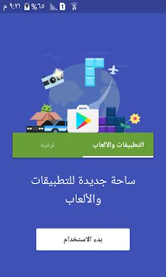 تحميل خدمات جوجل بلاي مجانا