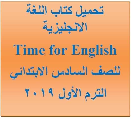 تحميل كتاب اللغة الانجليزية للصف السادس الابتدائي الترم الأول من موقع وزارة التربية والتعليم طبعة2019