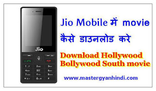 jio mobile me film kaise download kare