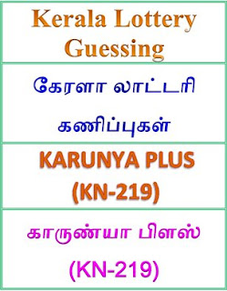 Kerala lottery guessing of KARUNYA PLUS KN-219, KARUNYA PLUS KN-219 lottery prediction, top winning numbers of KARUNYA PLUS KN-219, ABC winning numbers, ABC KARUNYA PLUS KN-219 28-06-2018 ABC winning numbers, Best four winning numbers, KARUNYA PLUS KN-219 six digit winning numbers, kerala lottery result KARUNYA PLUS KN-219, KARUNYA PLUS KN-219 lottery result today, KARUNYA PLUS lottery KN-219, kerala lottery bumper result, kerala lottery result yesterday, kerala lottery result today, kerala online lottery results, kerala lottery draw, kerala lottery results, kerala state lottery today, www.keralalotteries.info KN-219, kerala lottery online purchase KARUNYA PLUS lottery, kerala lottery KARUNYA PLUS online buy, buy kerala lottery online KARUNYA PLUS official, kl result, yesterday lottery results, lotteries results, keralalotteries, kerala lottery, keralalotteryresult, kerala lottery result, kerala lottery result live, kerala lottery today, kerala lottery result today, kerala lottery results today, today kerala lottery result KARUNYA PLUS lottery results, kerala lottery result today KARUNYA PLUS, KARUNYA PLUS lottery result, kerala lottery result KARUNYA PLUS today, kerala lottery KARUNYA PLUS today result, KARUNYA PLUS kerala lottery result, live- KARUNYA PLUS -lottery-result-today, kerala-lottery-results, keralagovernment, kerala lottare, KARUNYA PLUS lottery today result, KARUNYA PLUS lottery results today, kerala lottery result, lottery today, kerala lottery today lottery draw result, result, kerala lottery gov.in, picture, image, images, pics, pictures kerala lottery, today KARUNYA PLUS lottery result, today kerala lottery result KARUNYA PLUS, kerala lottery results today KARUNYA PLUS, KARUNYA PLUS lottery today, today lottery result KARUNYA PLUS , KARUNYA PLUS lottery result today, kerala lottery result live,
