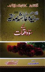 Hazrat Ayesha Siddiqa Ke 100 Waqiaat Urdu Islamic Book