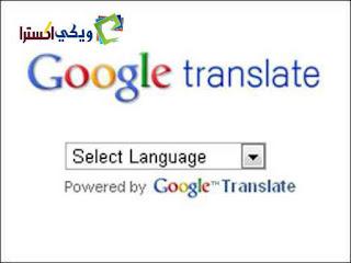 ترجمة جوجل 2018 Google Translate