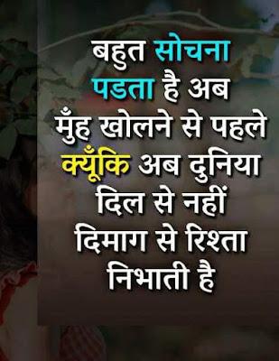 Duniya Dil Se Nahi Dimag Se Rishte Nibhate Hai Rishte status for whatsapp in hindi