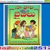 Na Tholi Bulli Bible ( నా తొలి బుల్లి బైబిలు కథలు ముచ్చటగొలిపే బొమ్మలతో .... ) =ShyamPrasad=