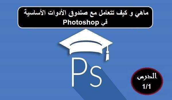 الدرس 1/1: شرح استخدام أدوات التحديد وتدرج والتحريك في Photoshop