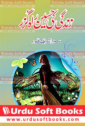Zindgi Ki Haseen Raahguzar PDF