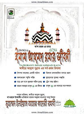 কিতাবঃ ইমাম আহম্মদ রেজার জীবনী.pdf