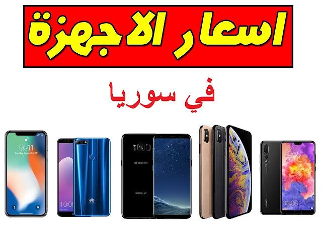 أسعار أجهزة الموبايل في سوريا بالليرة السورية