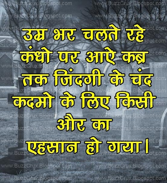 Hindi Sad life images