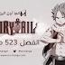 مانجا فيري تيل الفصل 523 مترجم Manga Fairy Tail 523 | تحميل + مشاهدة