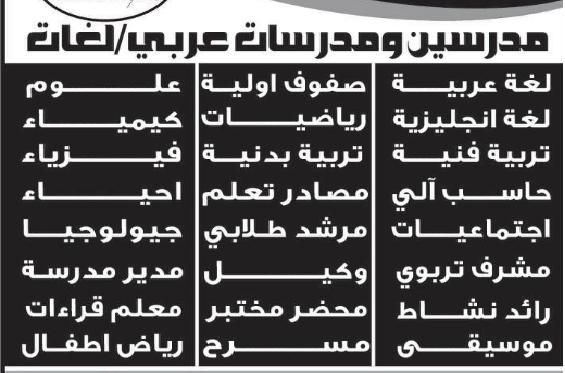 """لكبرى المدارس بالمملكة العربية السعودية """" معلمين ومعلمات لجميع التخصصات والمراحل الدراسية """" الاوراق المطلوبة - تقدم الان"""