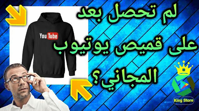 بالفيديو :كيف تحصل على قميص يوتيوب مجانا يصلك الى باب منزلك-YOUTUBE HOODIE