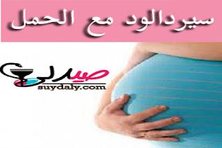 سيرادالود Sirdalud خلال فترة الحمل والرضاعة الطبيعية
