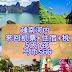 越南北部河内迷人风景之旅(来回机票+住宿+税5天4夜马币566)