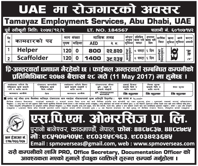 Jobs in UAE for Nepali, Salary Rs 39,235