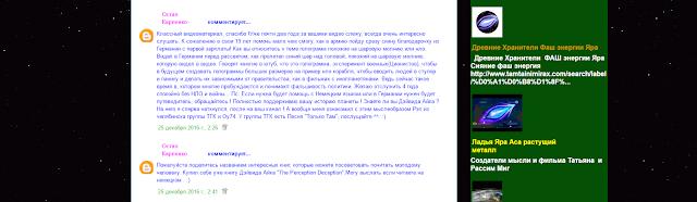"""ТАМ тайны мира форма сообщения  25 декабря 2016 г.,  Blogger Остап Карпенко пишет... Классный видеоматериал, спасибо !Уже почти два года за вашими видео слежу, всегда очень интересно слушать. К сожалению в свои 19 лет помочь мало чем смогу, как в армию пойду сразу скину благодарочку из Германии с первой зарплаты! Как вы относитесь к теме голограмм похожие на шаровую молнию или нло. Видел в Германии перед рассветом, как пролетел синий шар над головой, похожий на шаровую молнию, которую видел в видео. Говорят многие в ютуб, что это голограмма, эксперимент военных(Ционистов), чтобы в будущем создавать голограммы больших размеров на пример нло корабля, чтобы вводить людей в ступор и панику и делать их зависимыми от правительства, как в фильмах с инопланетянами. Ведь сейчас такое время в, котором многие пробуждаются и понимают фальшивость политики. Желаю отслужить 4 года спокойно без НЛО и войны... Пс. Если нужна будет помощь с Немецким языком или в Германии нужен будет путеводитель, обращайтесь ! Полностью поддерживаю вашу историю планеты ! Знаете ли вы Дэйвида Айка ? На него я сперва наткнулся, после на ваш канал ! А вообще меня ознакомил с этим мыслеобразом Рэп из челябинска группы ТГК и Оу74. У группы ТГК есть Песня """"Только Там"""", послущайте ^^. :)  25 декабря 2016 г.,  Blogger Остап Карпенко пишет... Пожалуйста поделитесь названием интересных книг, которые можете посоветовать почитать молодому человеку. Купил себе уже книгу Дэйвида Айка """"The Perception Deception"""".Могу выслать если читаете на немецком . :)"""