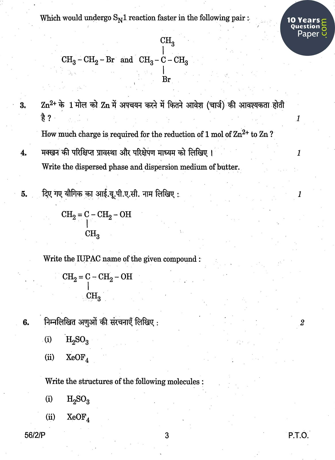 cbse class 12th 2015 chemistry question paper set-2