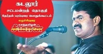 Manjakkuppam Naam Tamilar Seeman Meeting