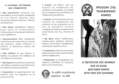 Ενημερωτικές δράσεις της Διεύθυνσης Αστυνομίας Πιερίας για την πρόληψη εξαπάτησης ηλικιωμένων