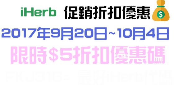iHerb2017年促銷優惠雙節同慶