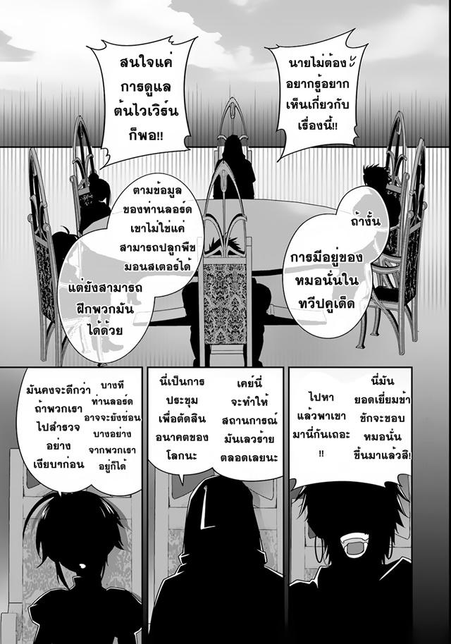 Isekai desu ga Mamono Saibai shiteimasu - หน้า 27