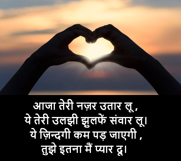 emotional shayari images collection, emotional shayari images download