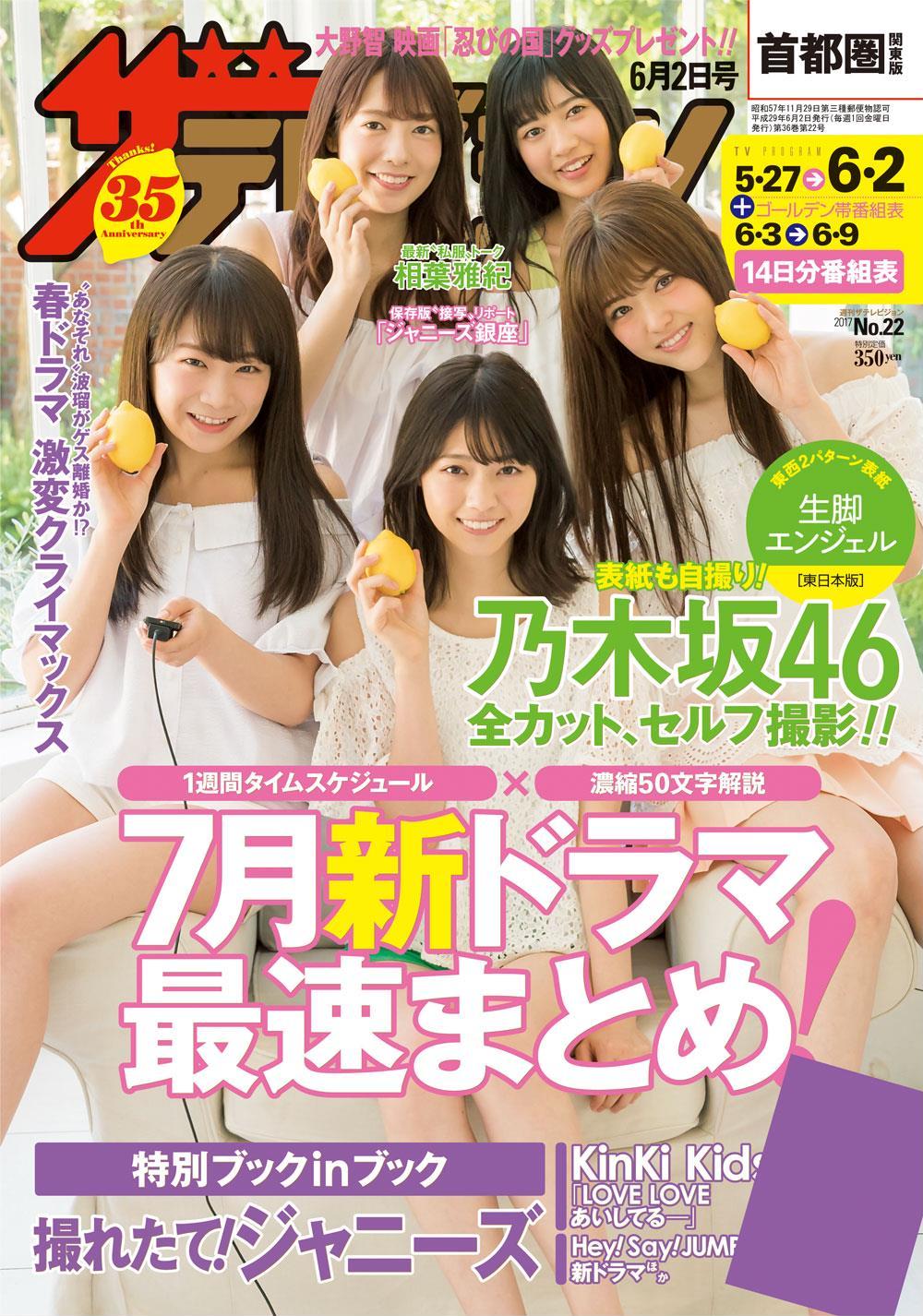Nogizaka46, Weekly Television 2017 No.22 (週刊ザテレビジョン 2017年 No.22)