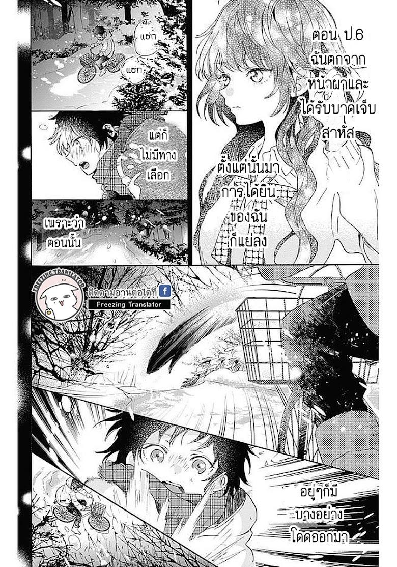 Kimi to Wonderland - หน้า 7