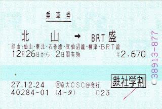 乗車券 北山→BRT盛 鉄社学割