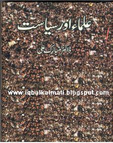 Ulma aur Siyasat by Dr Mubarak Ali PDF Book