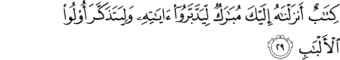 Surat Shaad Ayat 29