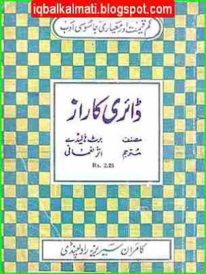Date with a Dead Man Urdu