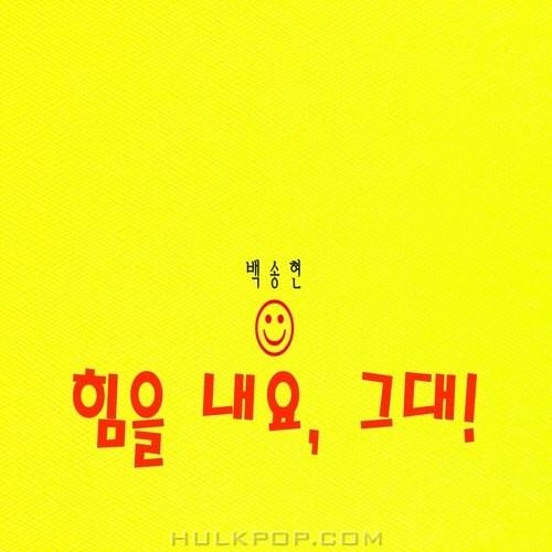 Baek Song Hyun – 힘을 내요, 그대 – Single