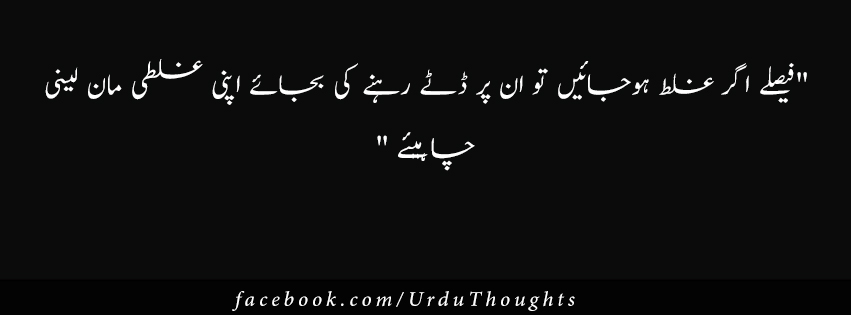 Fb timeline cover photos with urdu quotes urdu thoughts for Bano qudsia sayings