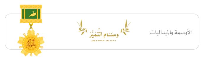 وسام التميز - موقع معالي السفير سعيد زكي