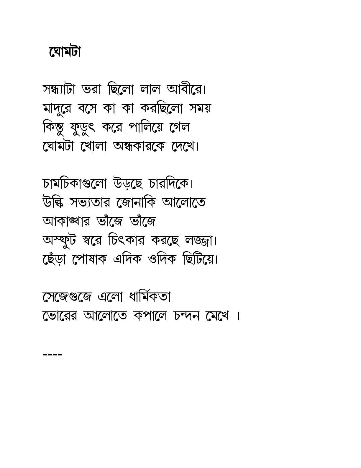my blog ( MANOJ KRISHNA SANYAL): One Bengali Language Poem