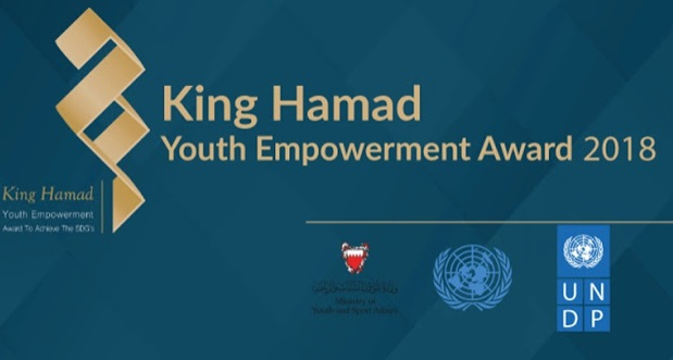 King Hamad Youth Empowerment Award 2018