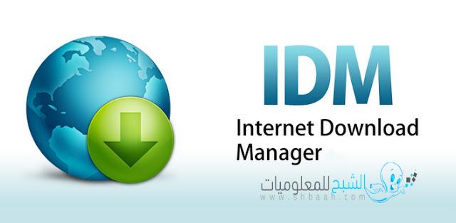أخطاء شائعة عن برنامج internet download manager عليك معرفتها