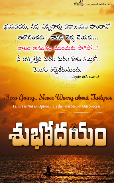 teugu good morning messages, best words on life in telugu, swami vivekananda quotes in telugu