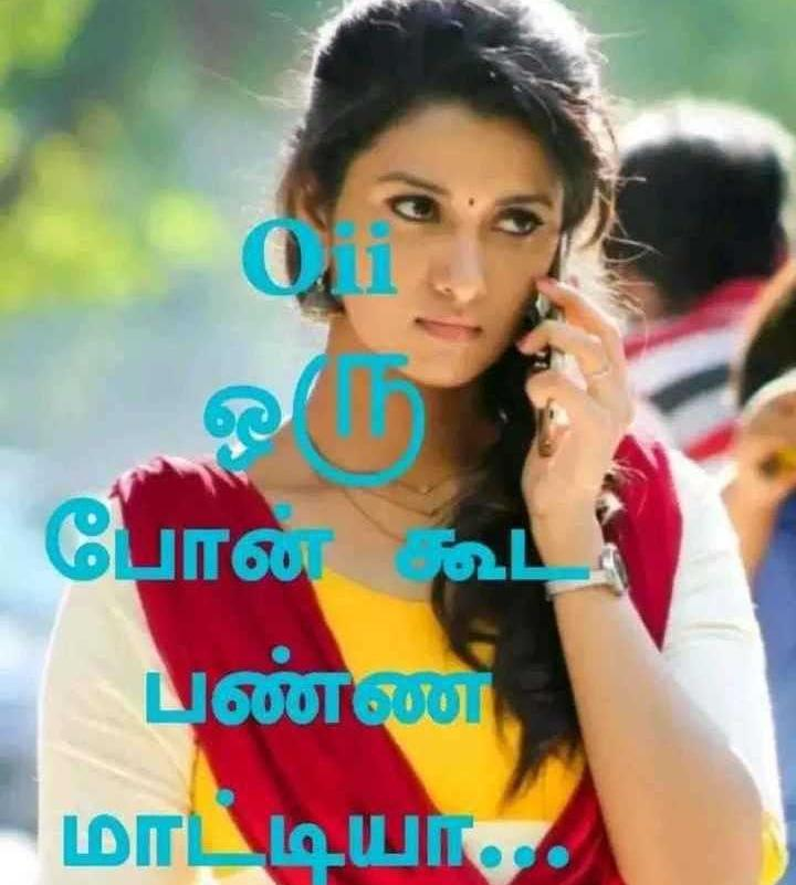 Whatsapp Status Dp: 150+ Tamil Love Whatsapp Statu, Dp ...