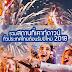 ประกันการเดินทาง : รวมสถานที่ เคาท์ดาวน์ทั่วประเทศไทย ต้อนรับปีใหม่ 2018